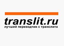 Tranlit.ru